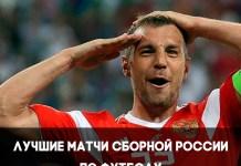 Капитан сборной России по футболу