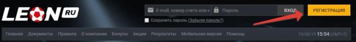 Кнопка регистрации на сайте бк