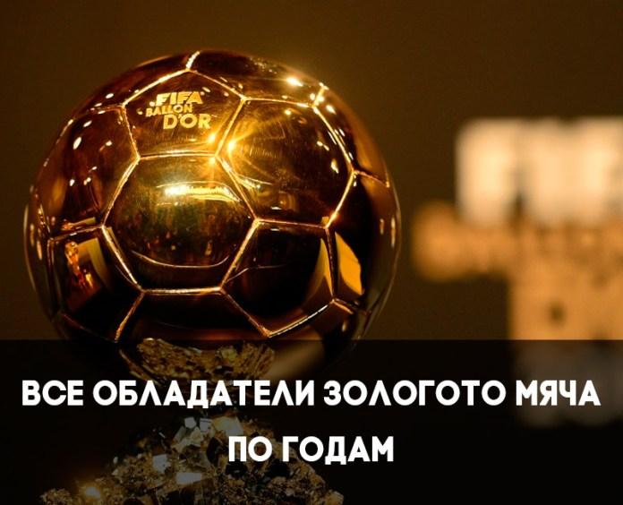 Фото самой престижной награды у футболистов