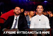 Самые лучшие футболисты в мире