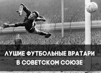 Лучшие вратари в СССР