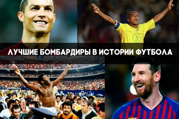 Лучшие бомбардиры в футбольной истории