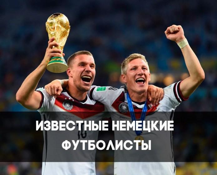 Известные немецкие футболисты