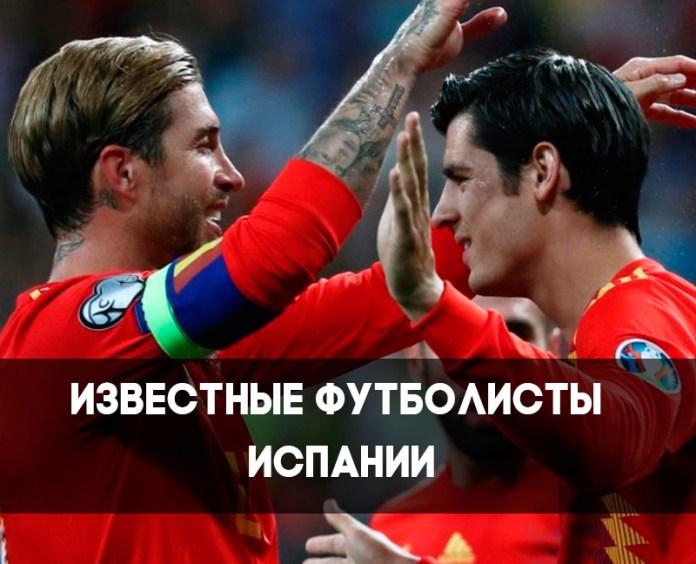 Знаменитые испанские футболисты