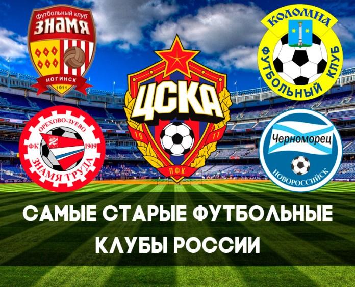 Первые футбольные клубы России
