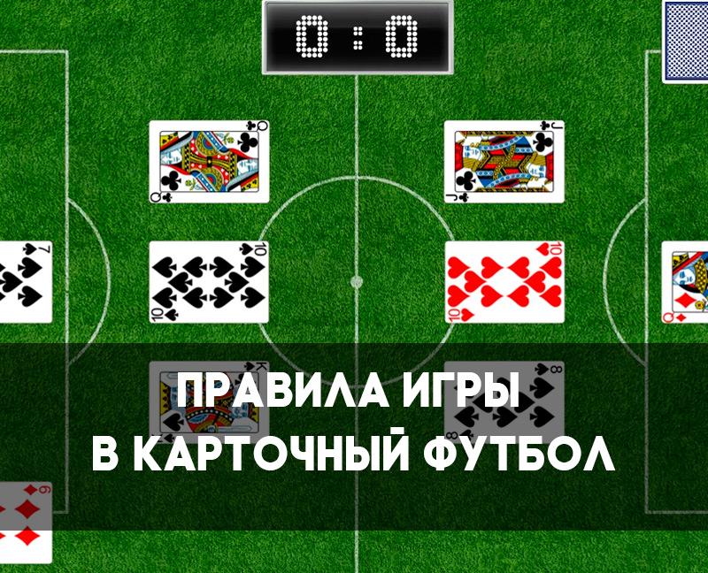 Как играть в карты 36 штук минимальные ставки в казино онлайн