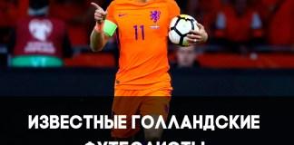 Знаменитые голландские футболисты
