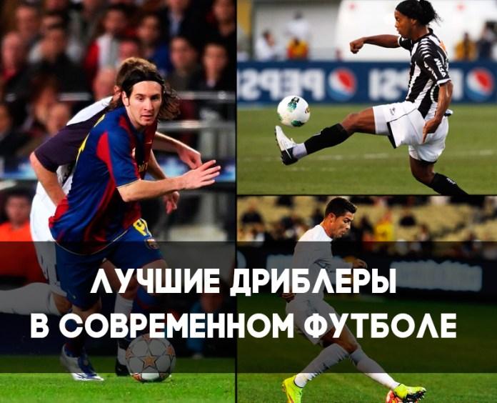 Лучшие дриблеры в футболе