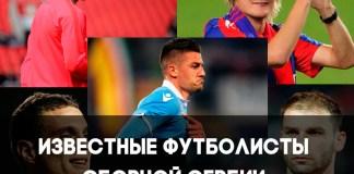 Известные футболисты сборной Сербии
