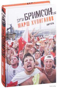 "Книга ""Марш хулиганов"""