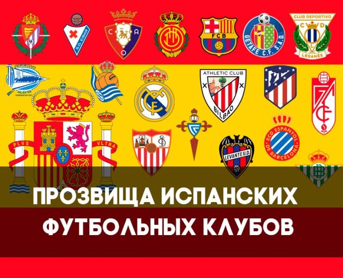 Прозвища футбольных клубов Испании