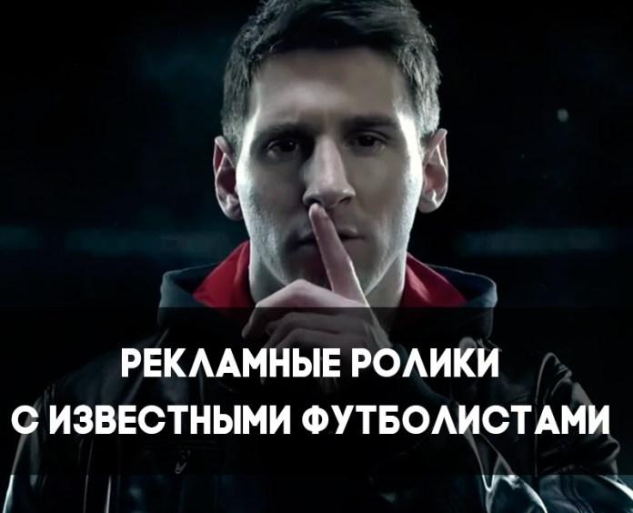 Лучшая реклама с футболистами