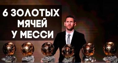 6 Золотых Мячей Месси