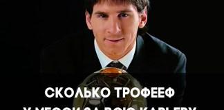 Сколько трофеев и наград у Лионеля Месси