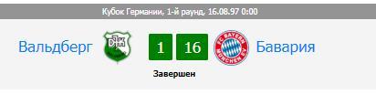 Бавария Мюнхен крупный счет