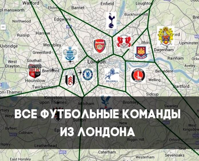 Список футбольных команд Лондона