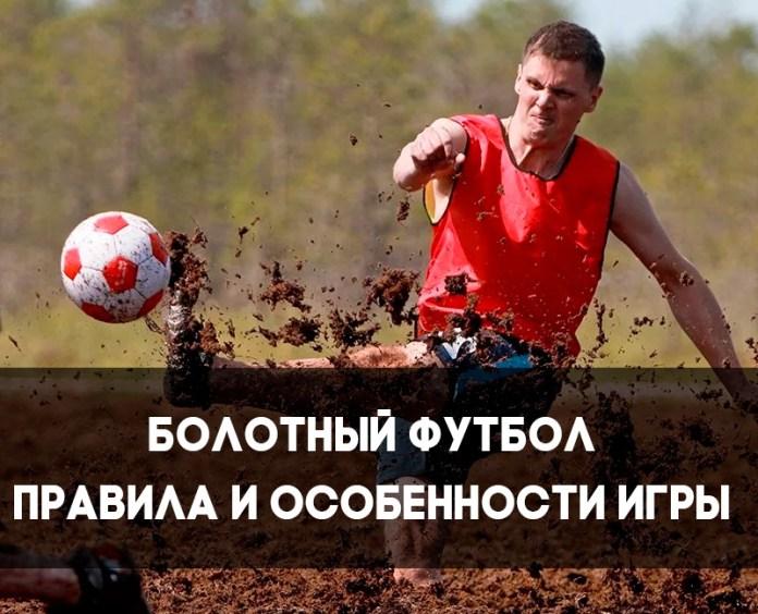 Правила и особенности болотного футбола