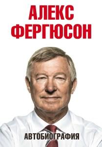 Алекс Фергюсон – «Автобиография»