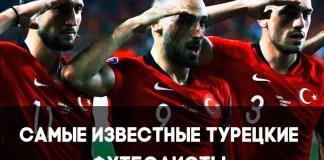 Лучшие турецкие футболисты