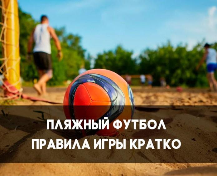 Правила пляжного футбола кратко