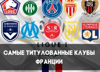 Самые титулованные французские футбольные клубы