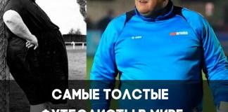 Самые толстые футболисты