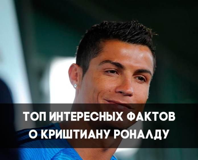 Факты о Роналду