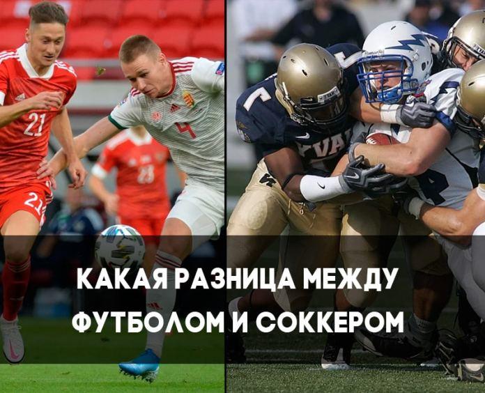 Разница между соккером и футболом