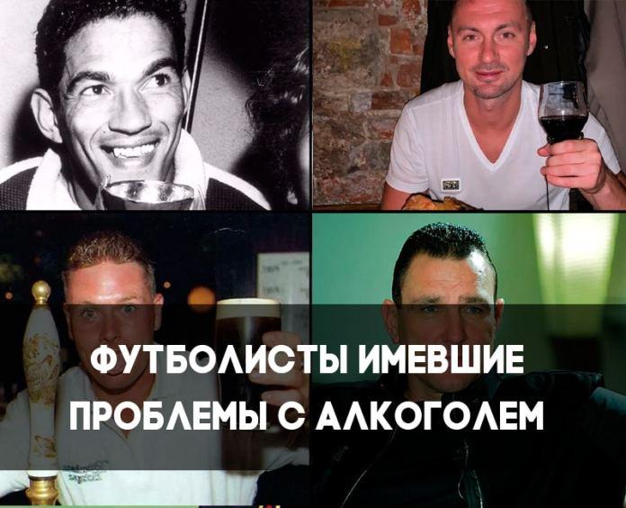 Топ футболистов алкоголиков