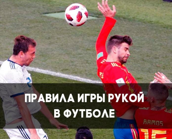 Правила игры рукой в футболе