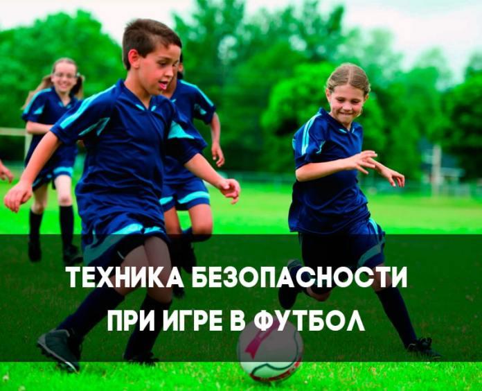 Правила безопасности при игре в футбол