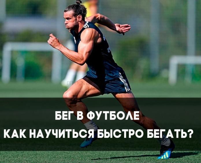 Как быстро бегать в футболе