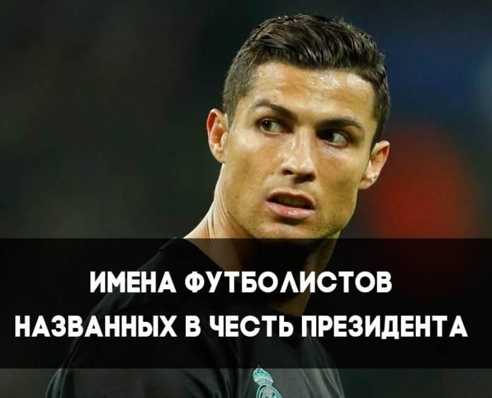 Имена футболистов в честь президента