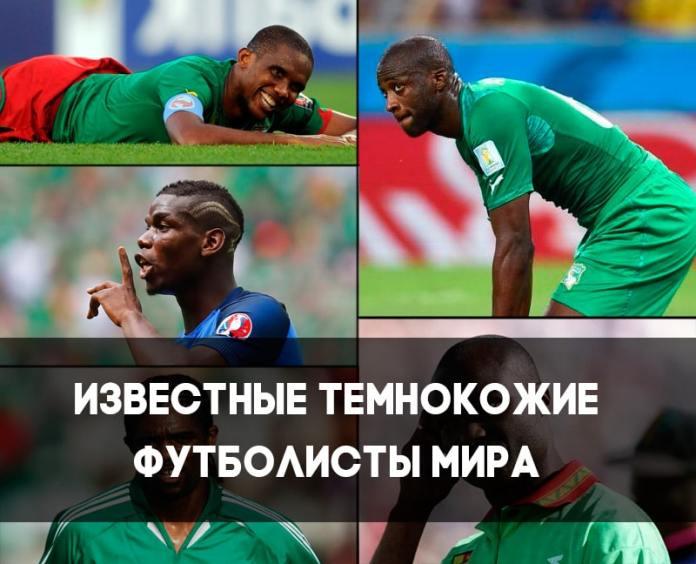 Лучшие чернокожие футболисты