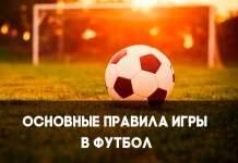 Основные правила игры в футбол