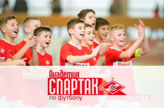 детская футбольная академия Спарта