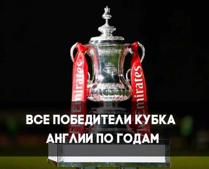 Победители кубка Англии