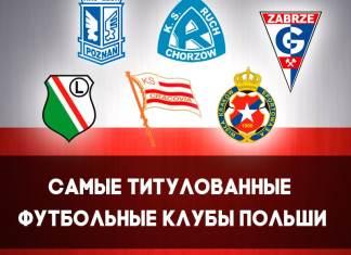 Топ лучших футбольных клубов Польши
