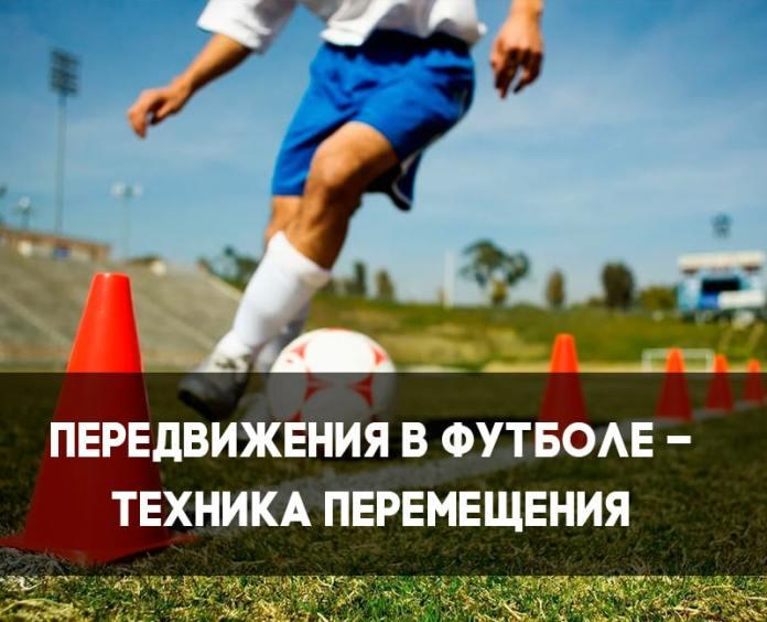 Техника передвижения в футболе