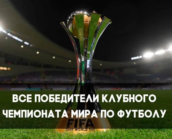 Победители клубного Чемпионата мира