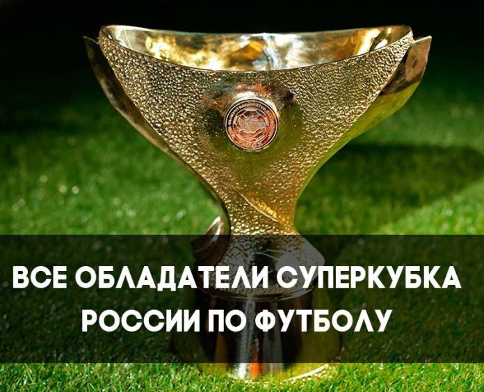 Обладатели Суперкубка России