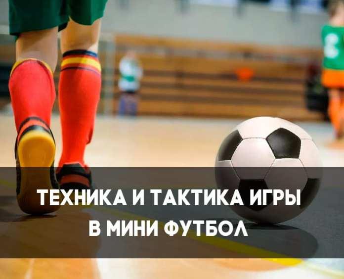 Техника игры в мини футбол