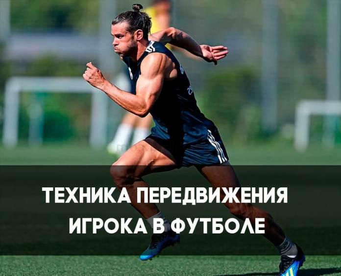 Техника передвижения игрока в футболе