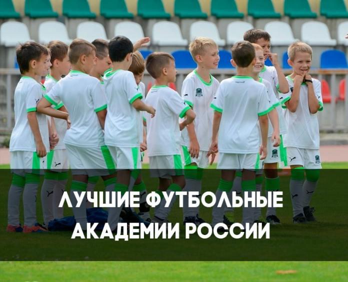 Лучшие футбольные академии в России