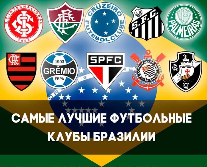 Топ лучших футбольных клубов Бразилии