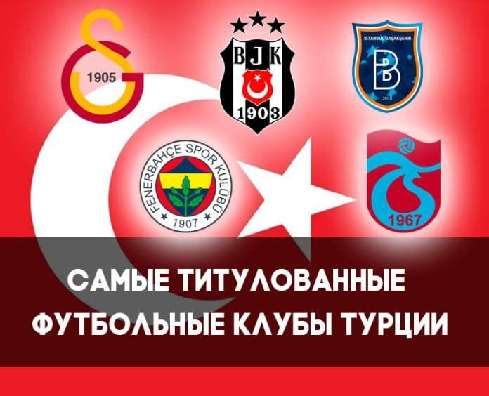 Топ лучших клубов Турции