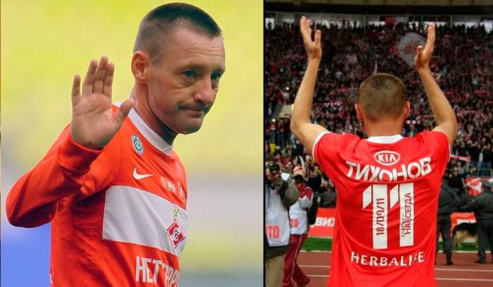 Андрей Тихонов спартаковец футболист