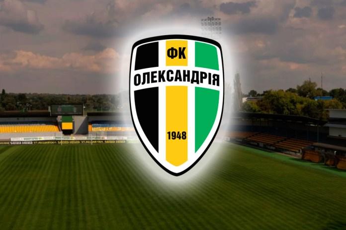 ФК Александрия эмблема клуба
