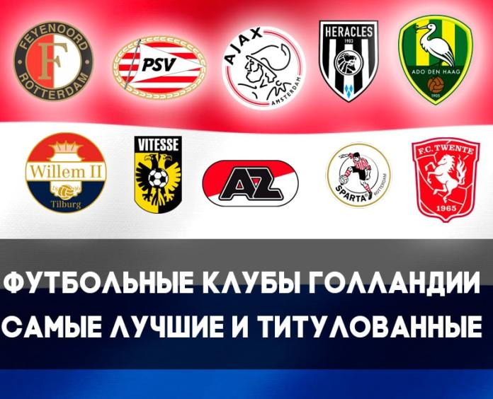 Футбольные клубы Нидерландов
