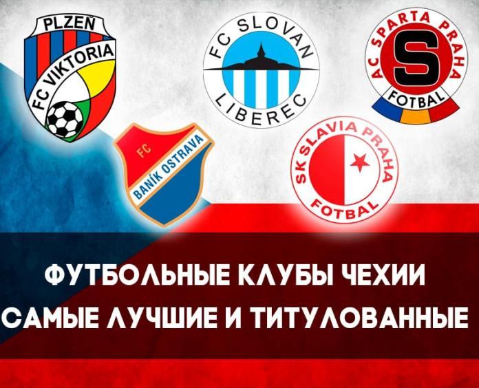 Футбольные клубы Чехии